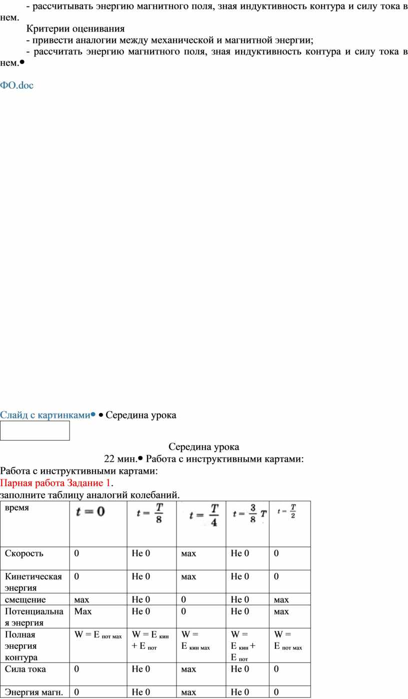 Критерии оценивания - привести аналогии между механической и магнитной энергии; - рассчитать энергию магнитного поля, зная индуктивность контура и силу тока в нем