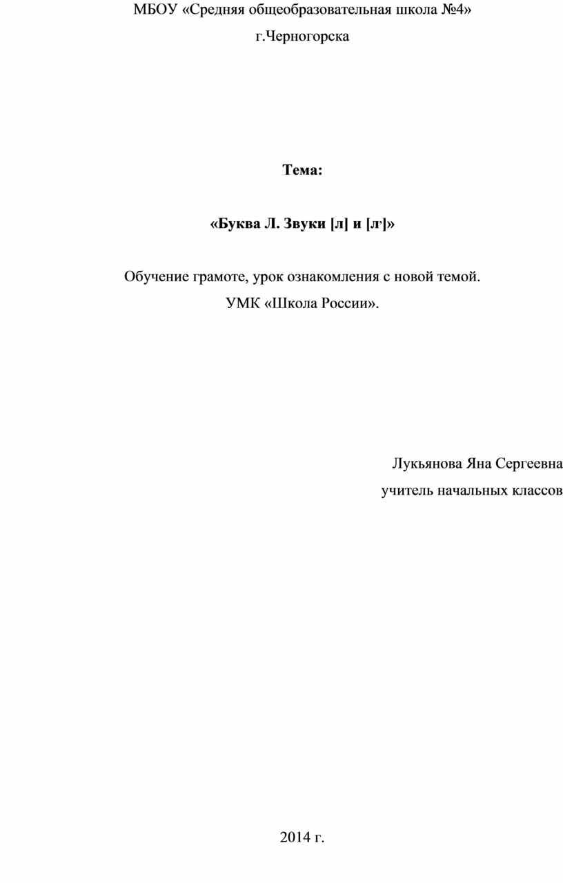 МБОУ «Средняя общеобразовательная школа №4» г