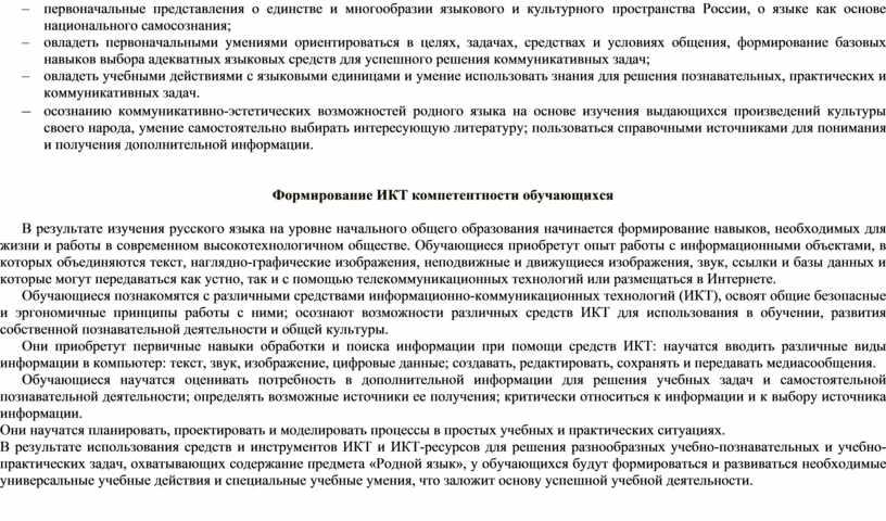 России, о языке как основе национального самосознания; – овладеть первоначальными умениями ориентироваться в целях, задачах, средствах и условиях общения, формирование базовых навыков выбора адекватных языковых…
