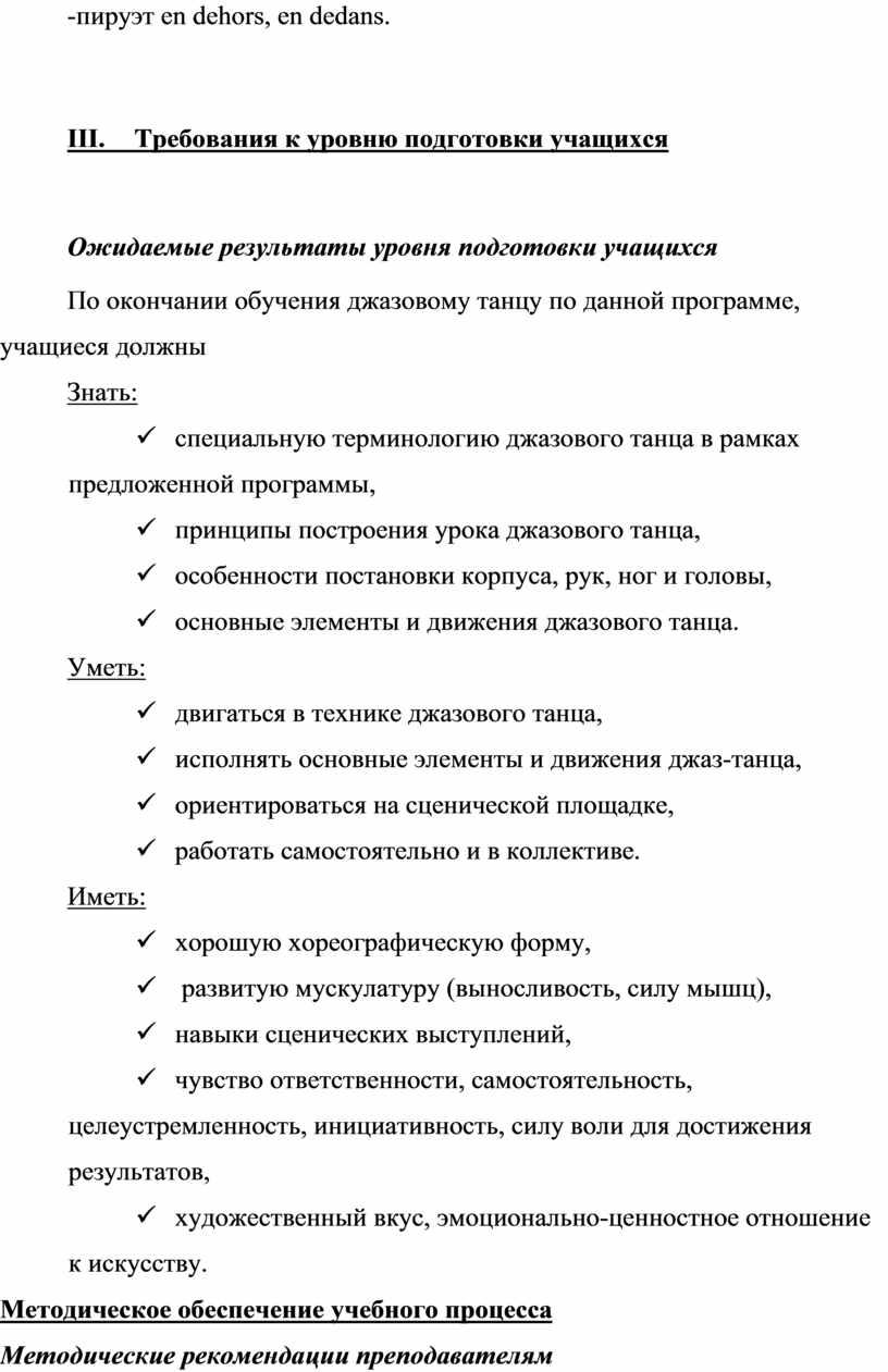 III . Требования к уровню подготовки учащихся