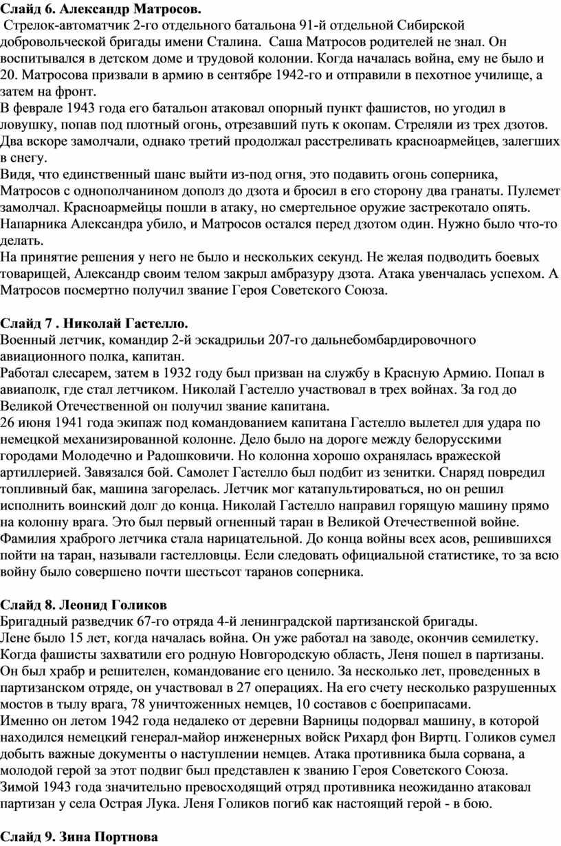 Слайд 6. Александр Матросов.