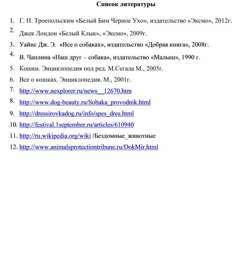 Список литературы 1. Г