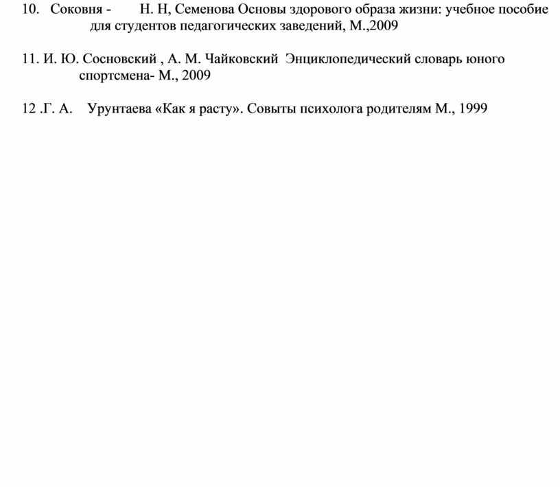 Соковня - Н. Н, Семенова