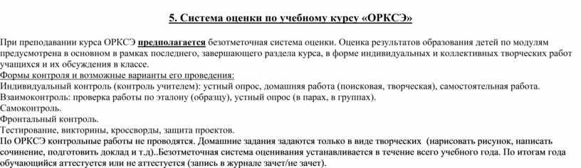 Система оценки по учебному курсу «ОРКСЭ»