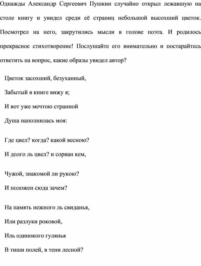 Однажды Александр Сергеевич Пушкин случайно открыл лежавшую на столе книгу и увидел среди её страниц небольшой высохший цветок