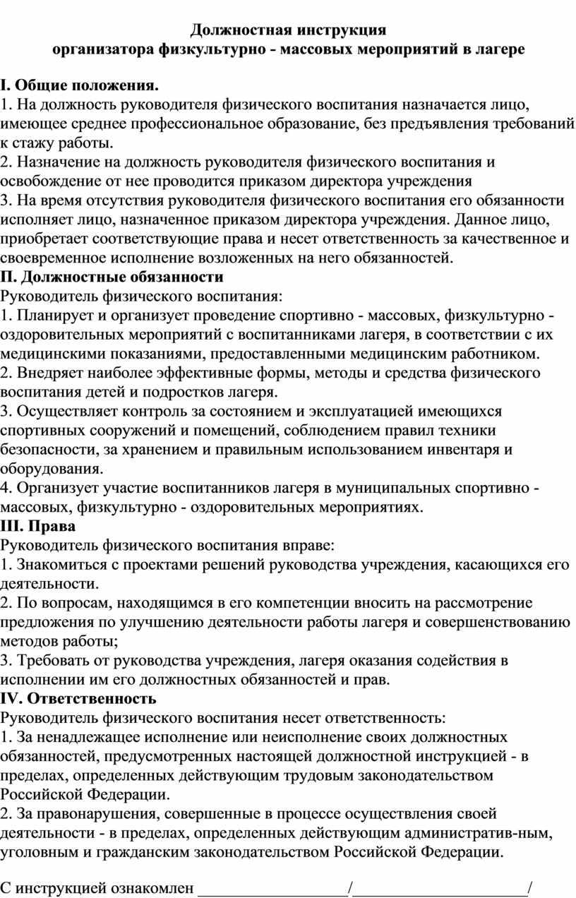 Должностная инструкция организатора физкультурно - массовых мероприятий в лагере