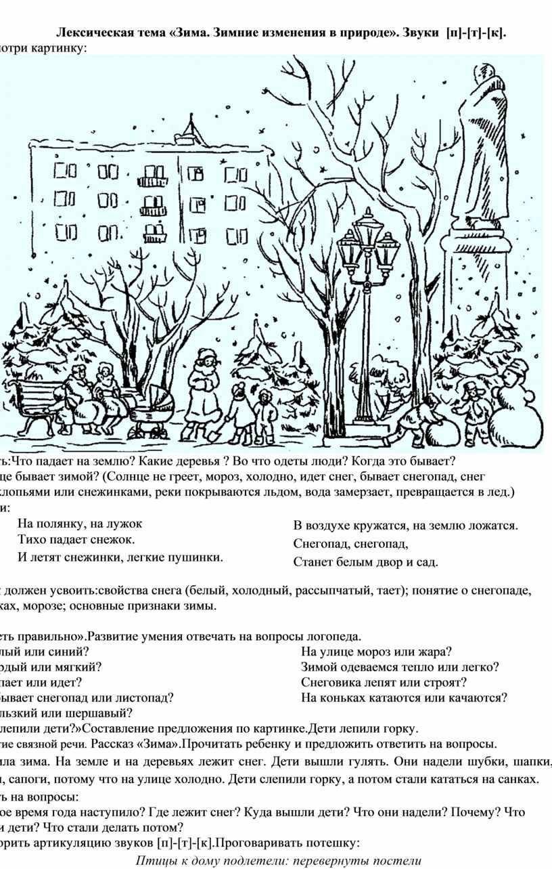 Лексическая тема «Зима. Зимние изменения в природе»