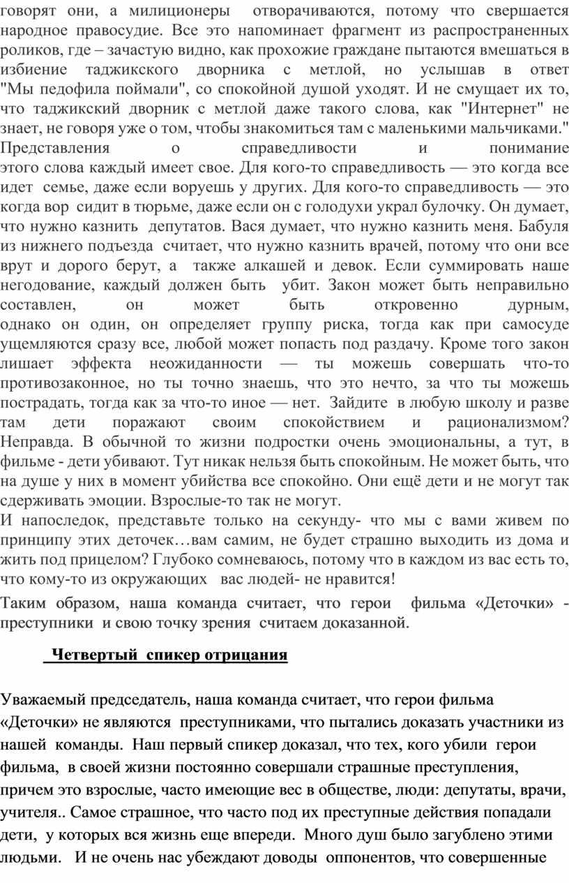 Все это напоминает фрагмент из распространенных роликов, где – зачастую видно, как прохожие граждане пытаются вмешаться в избиение таджикского дворника с метлой, но услышав в…