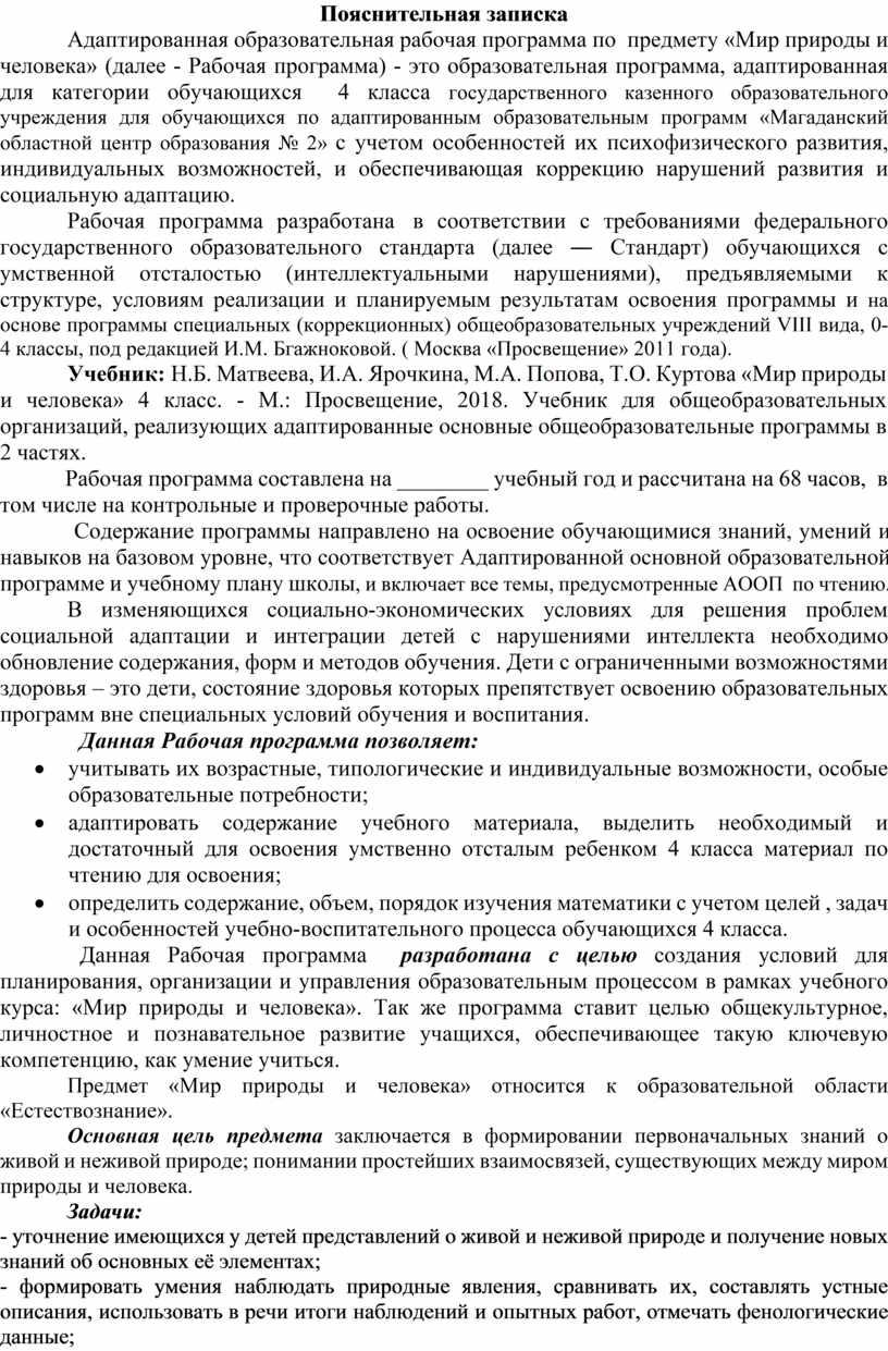 Пояснительная записка Адаптированная образовательная рабочая программа по предмету «Мир природы и человека» (далее -