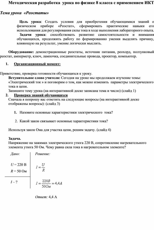 Методическая разработка урока по физике 8 класса с применением