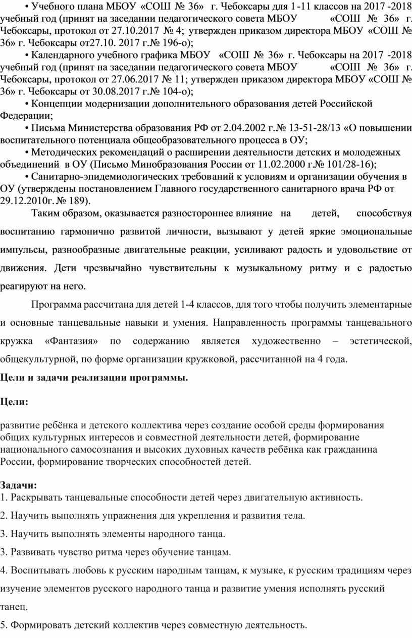 Учебного плана МБОУ «СОШ № 36» г