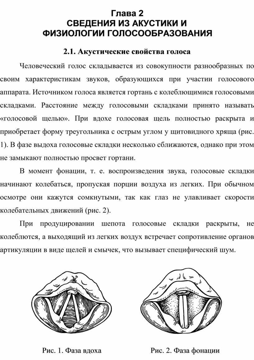 Глава 2 СВЕДЕНИЯ ИЗ АКУСТИКИ
