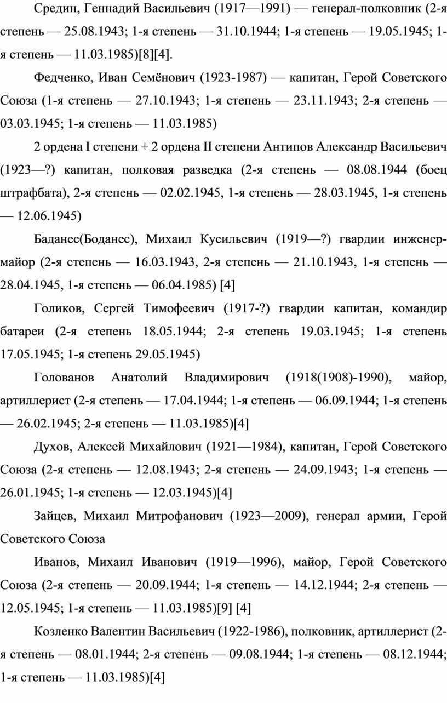 Средин, Геннадий Васильевич (1917—1991) — генерал-полковник (2-я степень — 25