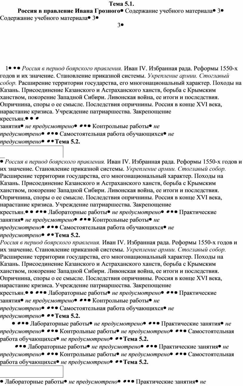 Тема 5.1. Россия в правление
