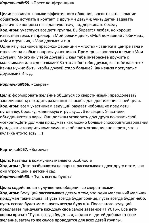 Карточка№55 . «Пресс-конференция»