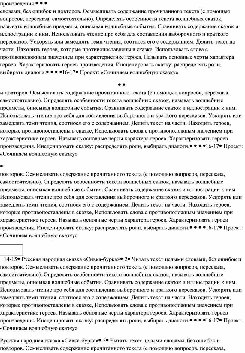 Русская народная сказка «Сивка-бурка»2Читать текст целыми словами, без ошибок и повторов
