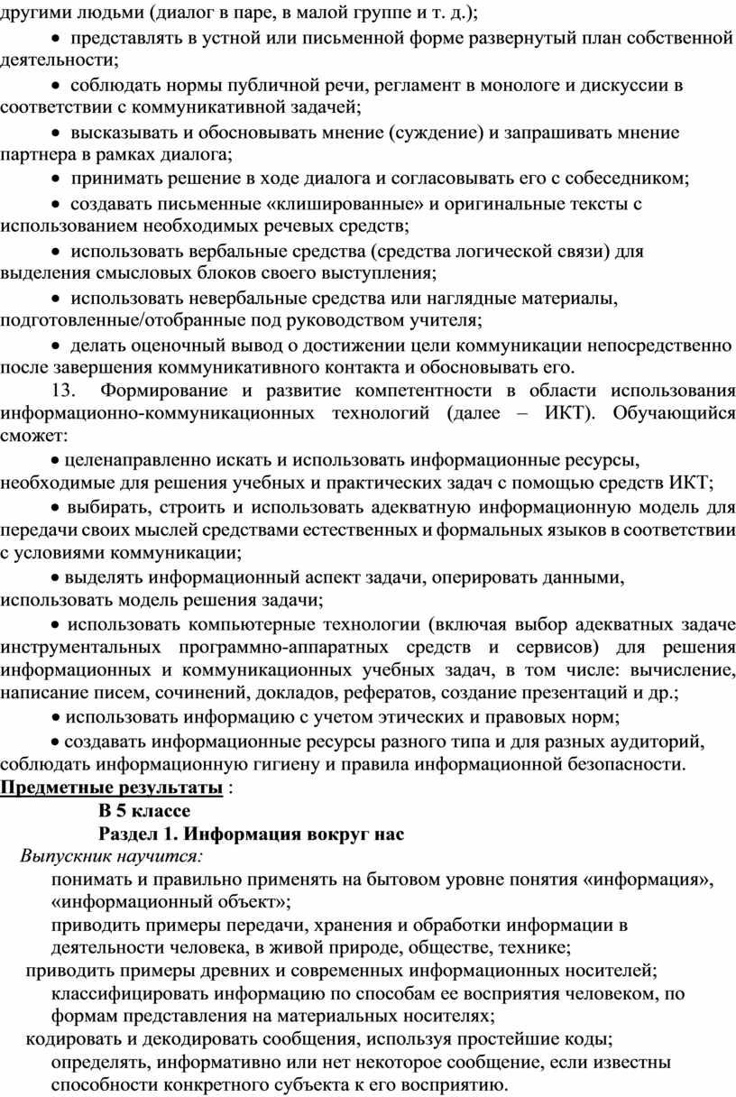 Формирование и развитие компетентности в области использования информационно-коммуникационных технологий (далее –