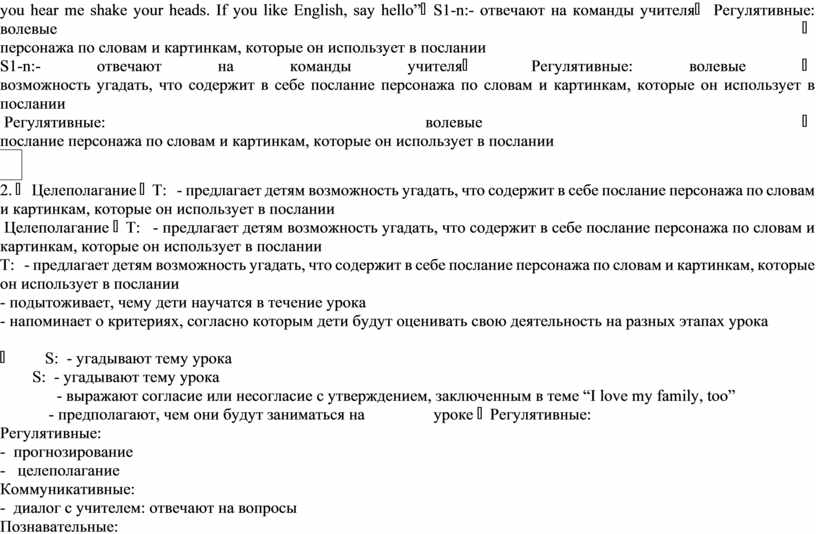 "If you like English, say hello""S 1- n :- отвечают на команды учителя"