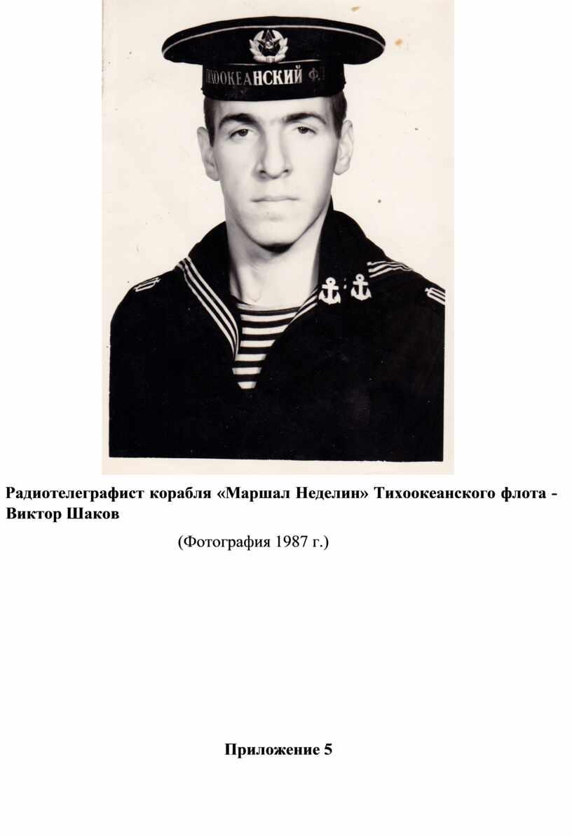 Радиотелеграфист корабля «Маршал