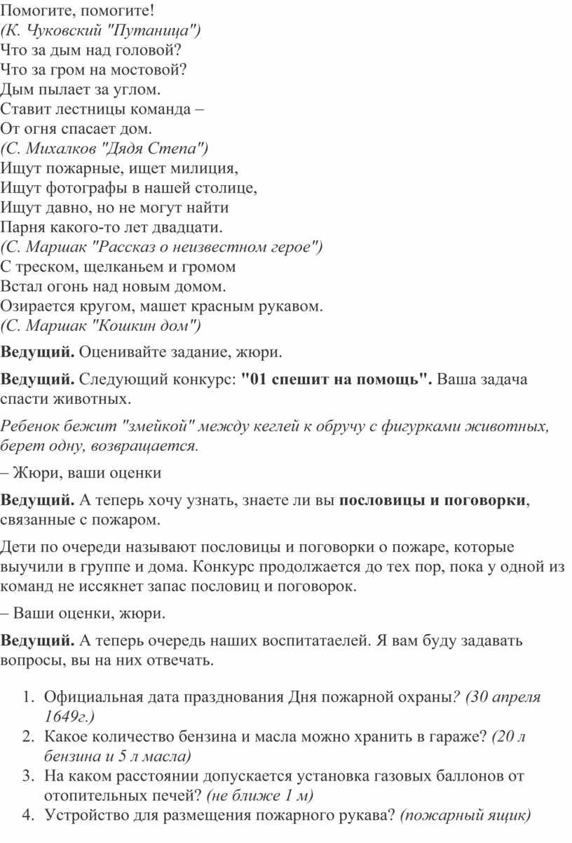 """Помогите, помогите! (К. Чуковский """"Путаница"""")"""