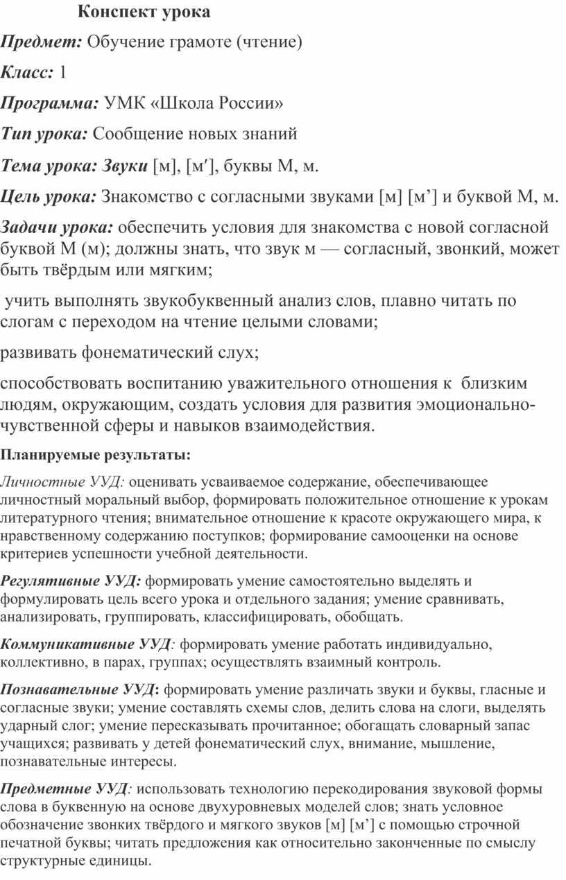 Конспект урока Предмет: Обучение грамоте (чтение)