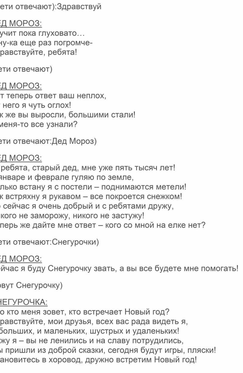 Здравствуй ДЕД МОРОЗ: