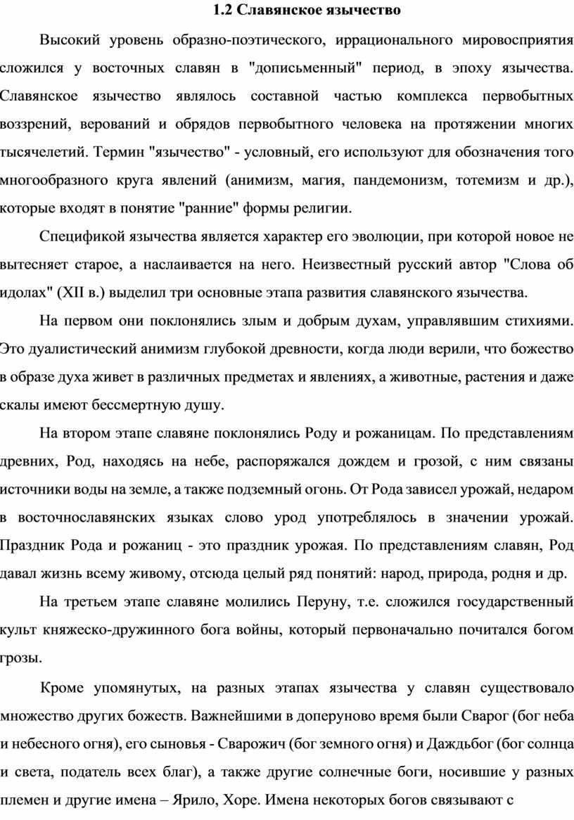 """Славянское язычество Высокий уровень образно-поэтического, иррационального мировосприятия сложился у восточных славян в """"дописьменный"""" период, в эпоху язычества"""