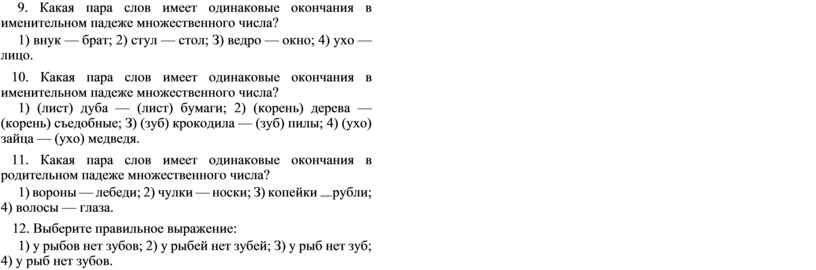 Какая пара слов имеет одинаковые окончания в именительном падеже множественного числа? 1) внук — брат; 2) стул — стол;