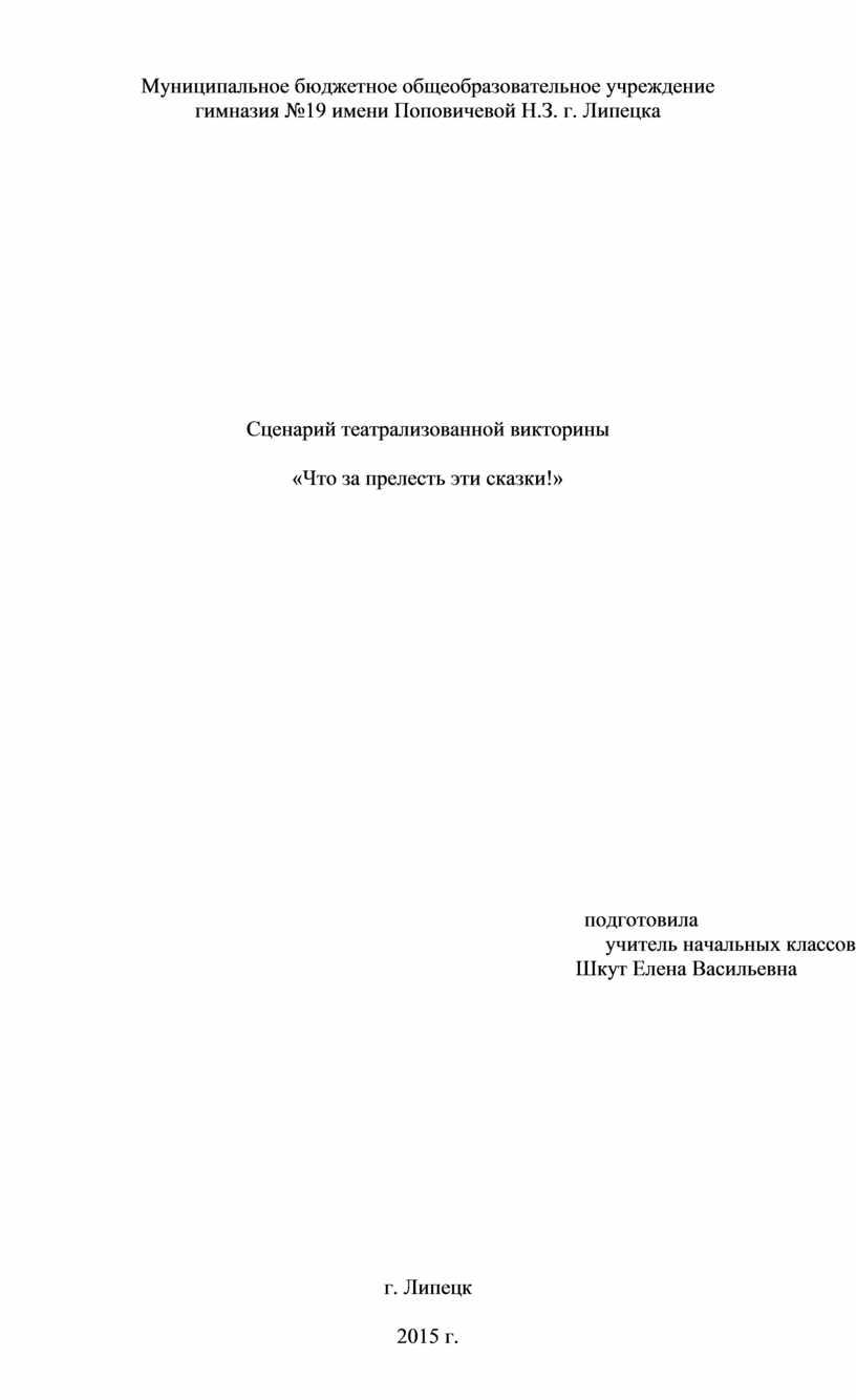 Муниципальное бюджетное общеобразовательное учреждение гимназия №19 имени