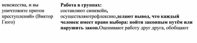 Виктор Гюго) Работа в группах: составляют синквейн , осуществляютрефлексию, делают вывод, что каждый человек имеет право выбора: пойти законным путём или нарушить закон