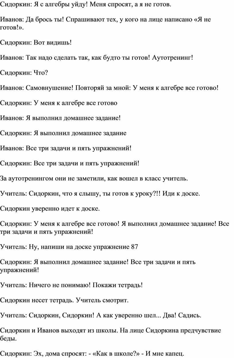 Сидоркин : Я с алгебры уйду! Меня спросят, а я не готов
