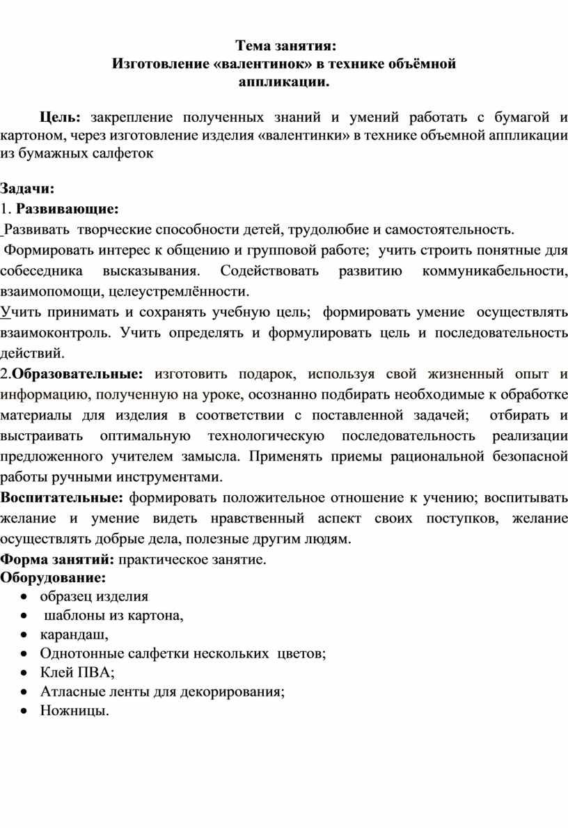 Тема занятия: Изготовление «валентинок» в технике объёмной аппликации