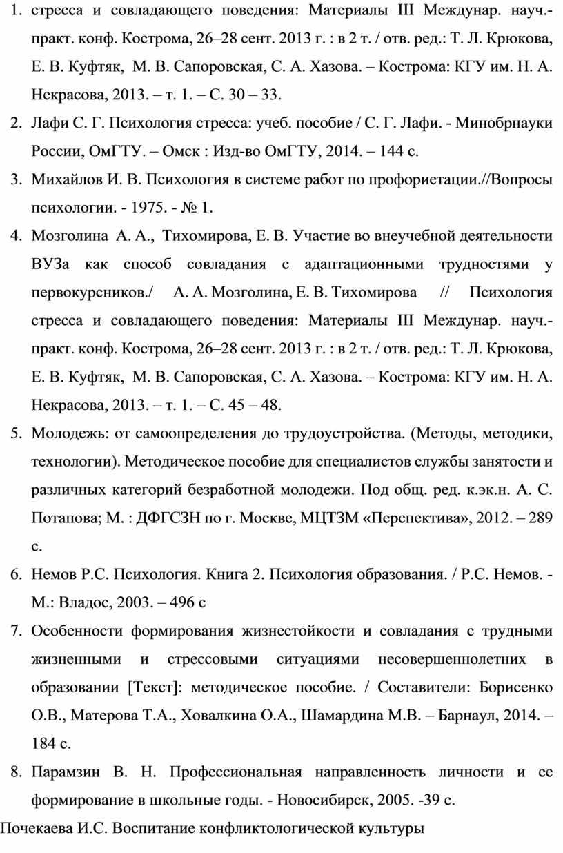 Материалы III Междунар. науч.- практ