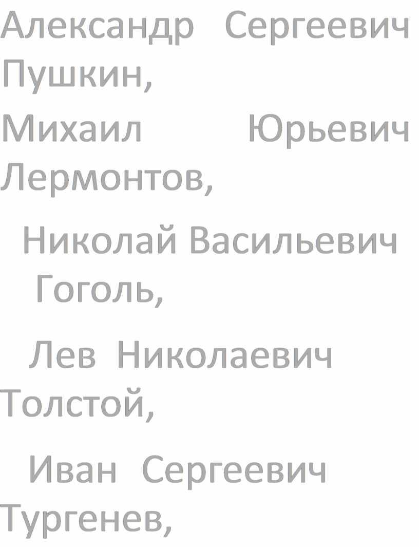 Александр Сергеевич Пушкин,