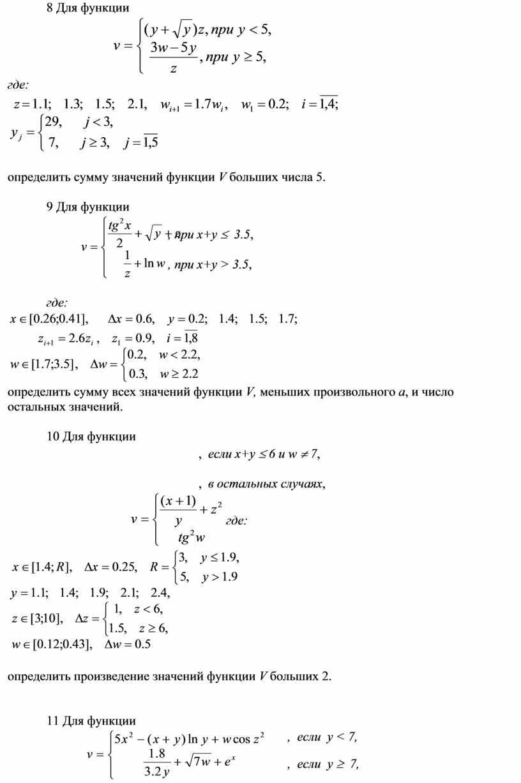 Для функции где: определить сумму значений функции