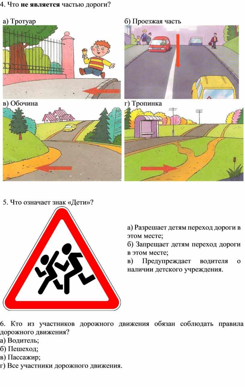Что не является частью дороги? а)