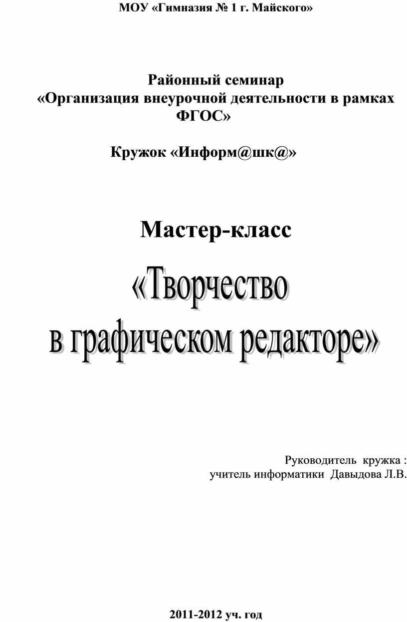 МОУ «Гимназия № 1 г. Майского»