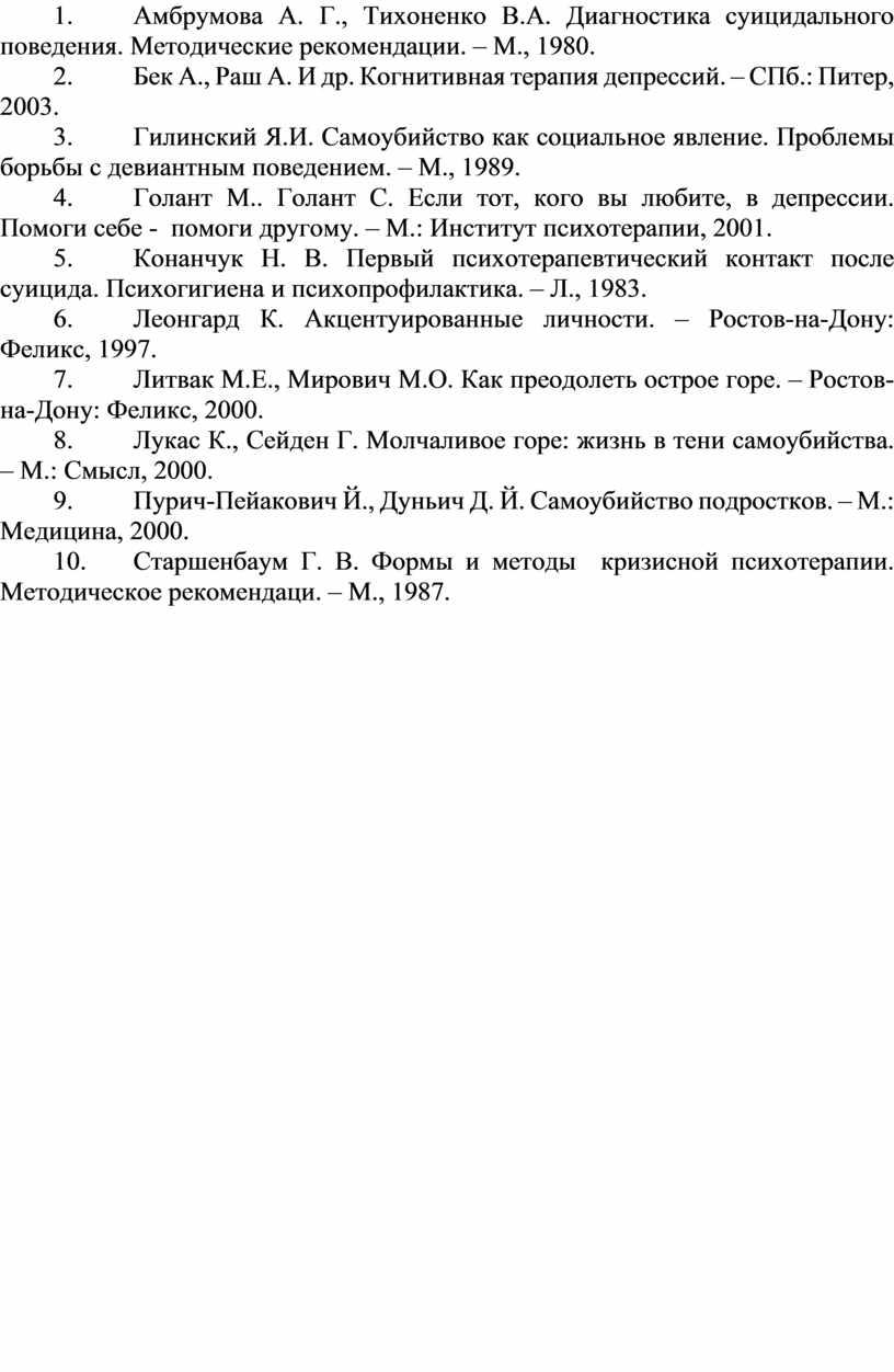 Амбрумова А. Г., Тихоненко В.А