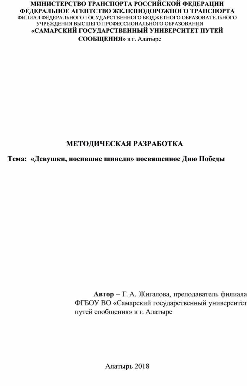МИНИСТЕРСТВО ТРАНСПОРТА РОССИЙСКОЙ