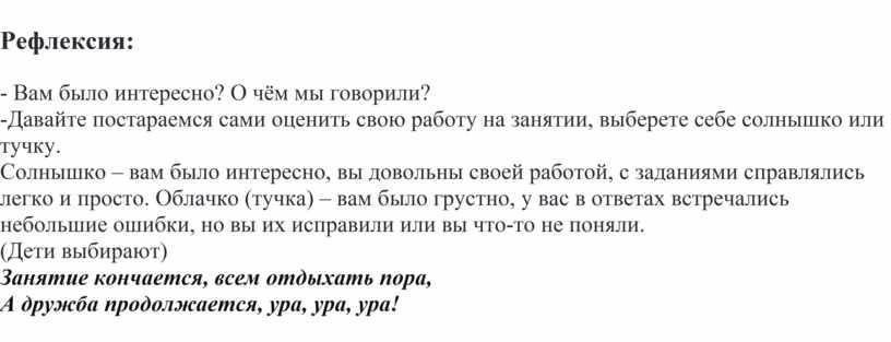 Рефлексия: - Вам было интересно?