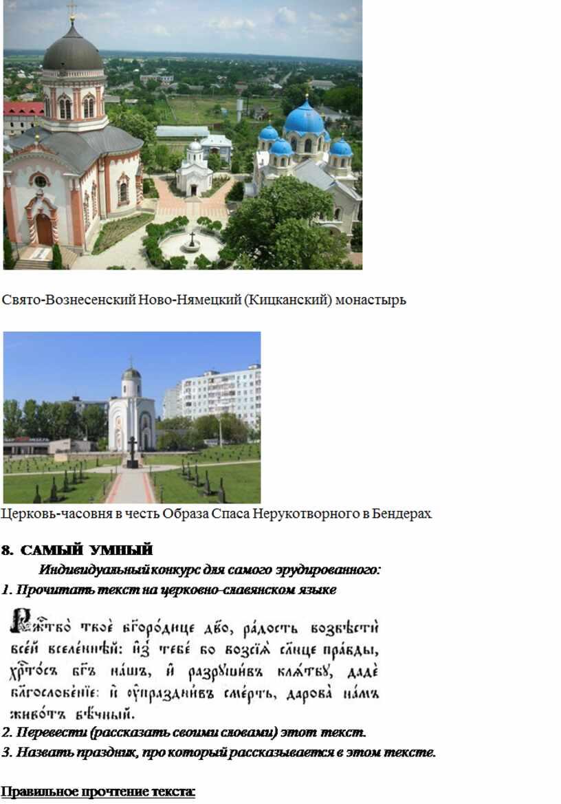 Свято-Вознесенский Ново-Нямецкий (