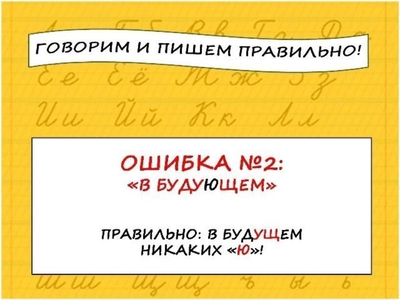 Русский яз