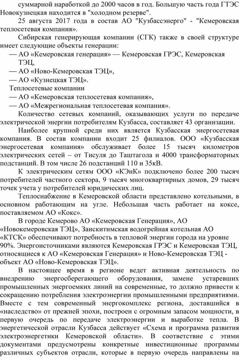 """Большую часть года ГТЭС Новокузнецкая находится в """"холодном резерве"""""""