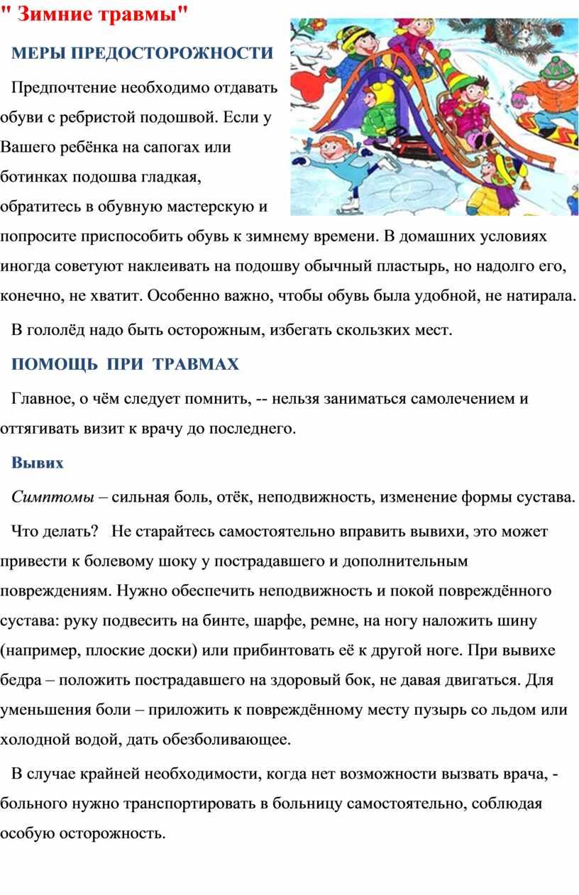 """Зимние травмы"""" МЕРЫ ПРЕДОСТОРОЖНОСТИ"""