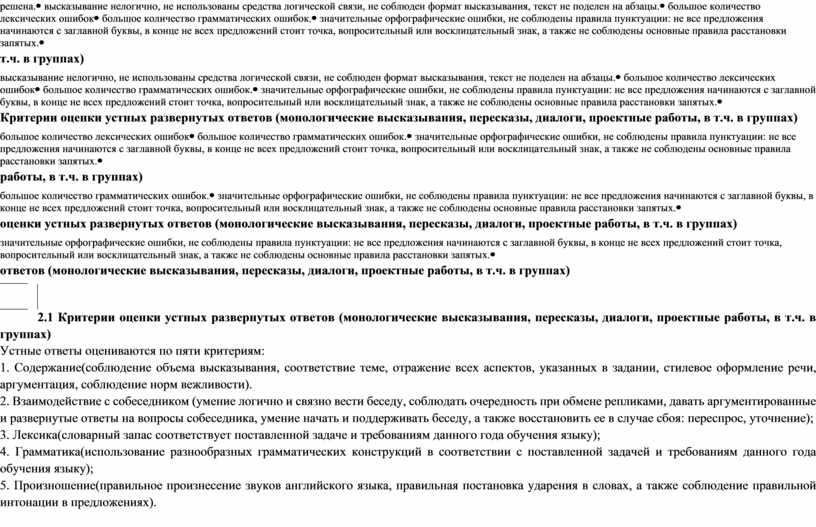 Критерии оценки устных развернутых ответов (монологические высказывания, пересказы, диалоги, проектные работы, в т