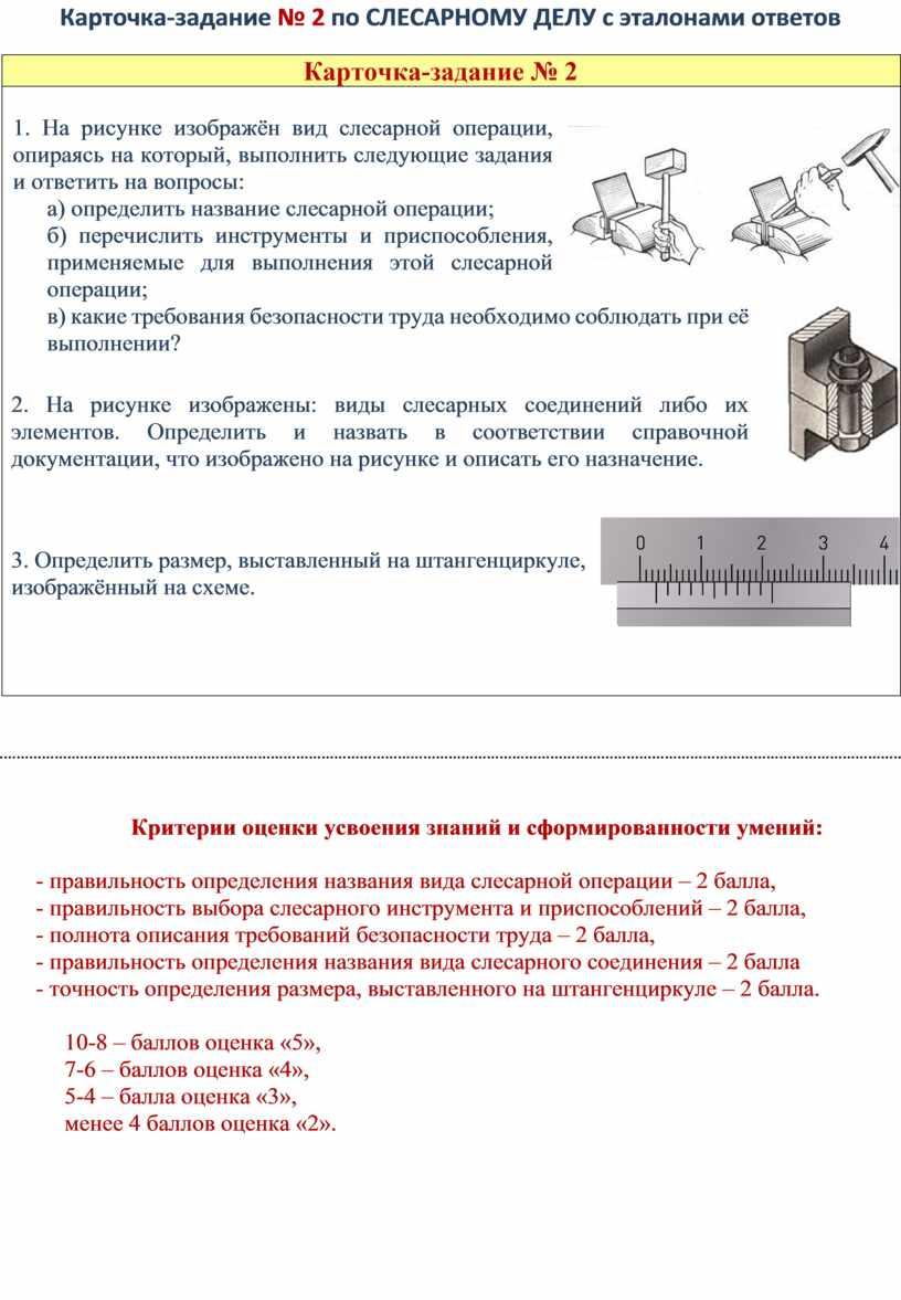 Карточка-задание № 2 по СЛЕСАРНОМУ