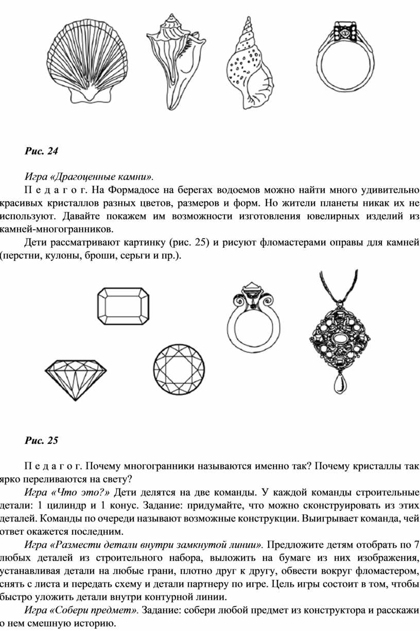 Рис. 24 Игра «Драгоценные камни»