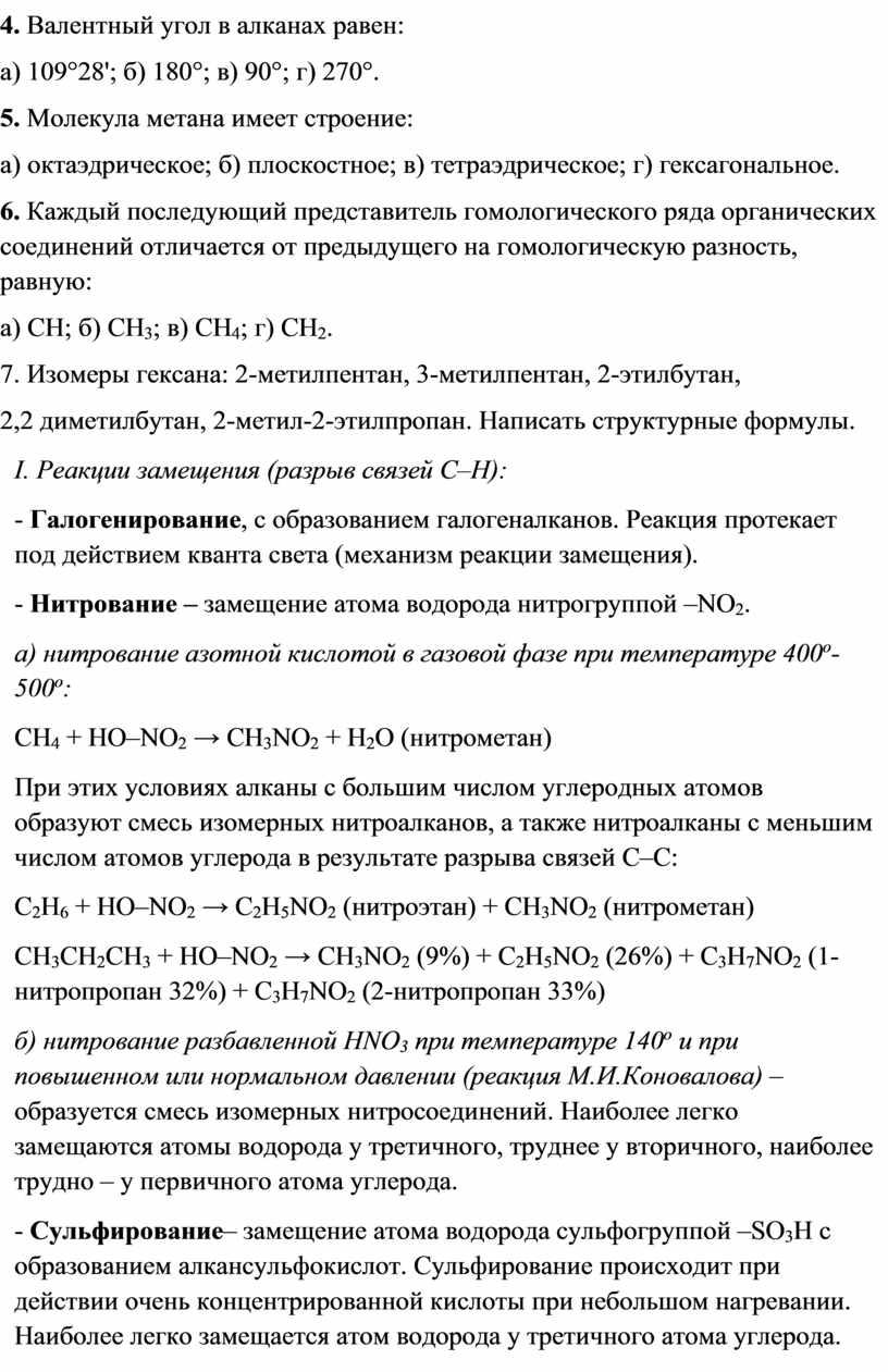 Валентный угол в алканах равен: а) 109°28'; б) 180°; в) 90°; г) 270°