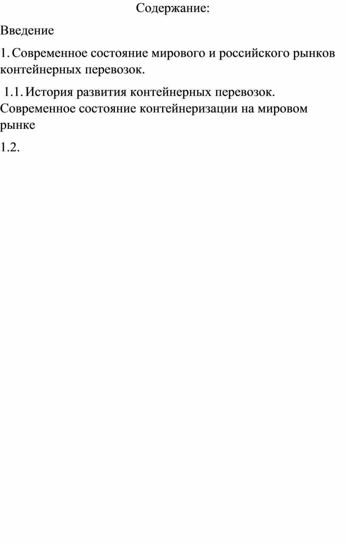 Содержание: Введение 1. Современное состояние мирового и российского рынков контейнерных перевозок