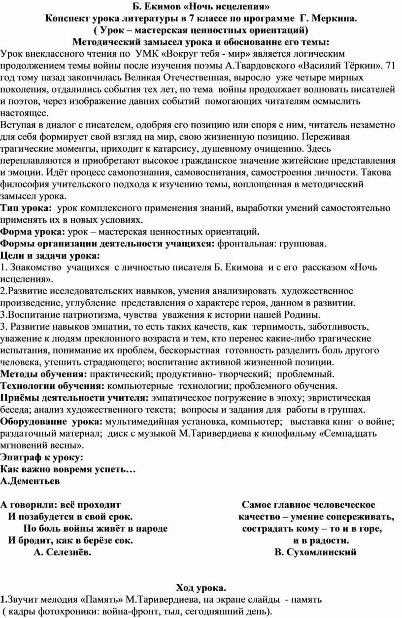 Б. Екимов «Ночь исцеления» Конспект урока литературы в 7 классе по программе